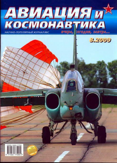 Автор неизвестен - Авиация и космонавтика 2009 08 скачать бесплатно