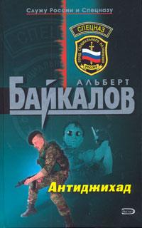 Байкалов Альберт - Антиджихад скачать бесплатно