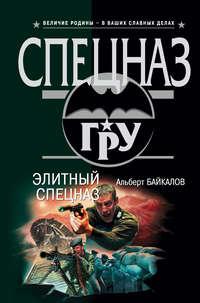Байкалов Альберт - Элитный спецназ скачать бесплатно