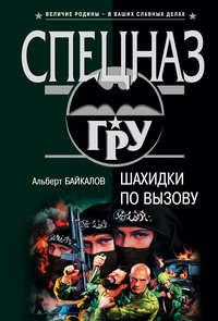 Байкалов Альберт - Шахидки по вызову скачать бесплатно