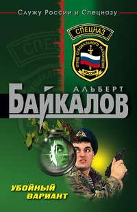 Байкалов Альберт - Убойный вариант скачать бесплатно