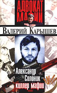 Карышев Валерий - Александр Солоник: киллер мафии скачать бесплатно