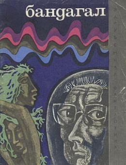 Леви Примо - Бандагал (сборник) скачать бесплатно