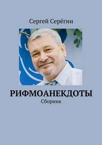Серегин Михаил - Жажду утоли огнем (Сборник) скачать бесплатно
