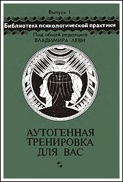 Петров Николай - Аутогенная тренировка для вас скачать бесплатно