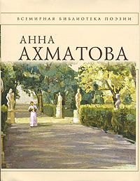 Ахматова Анна - Анна Ахматова. Стихотворения скачать бесплатно