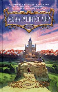 Белянин Андрей - Казак и ведьма скачать бесплатно