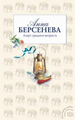 Берсенева Анна - Азарт среднего возраста скачать бесплатно