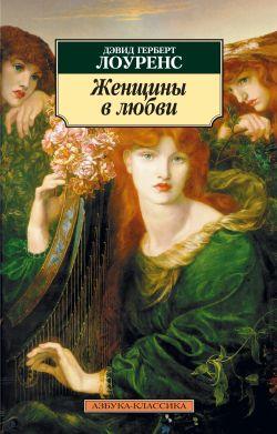 Книга Женщины в любви