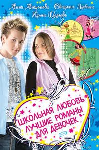 Лубенец Светлана - Школьная любовь скачать бесплатно
