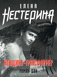 Нестерина Елена - Женщина-трансформер скачать бесплатно