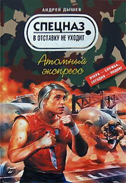 Дышев Андрей - Атомный экспресс скачать бесплатно
