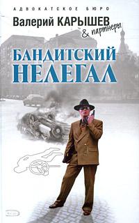 Карышев Валерий - Бандитский нелегал скачать бесплатно