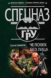 Самаров Сергей - Человек без лица скачать бесплатно