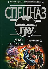 Самаров Сергей - Дао воина скачать бесплатно
