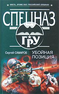 Самаров Сергей - Убойная позиция скачать бесплатно