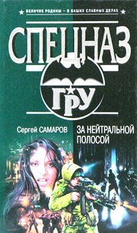Самаров Сергей - За нейтральной полосой скачать бесплатно