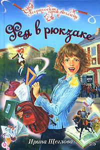 Щеглова Ирина - Фея в рюкзаке скачать бесплатно