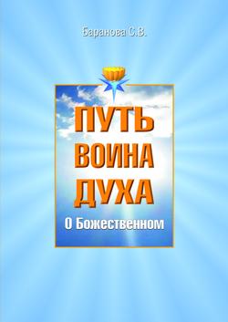 Баранова Светлана - О Божественном скачать бесплатно