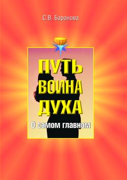 Баранова Светлана - О самом главном скачать бесплатно