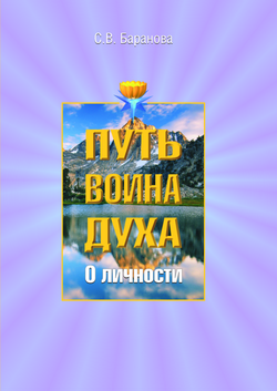 Баранова Светлана - О личности скачать бесплатно