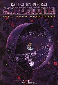 Подводный Авессалом - Каббалистическая астрология. Часть 3: Планеты скачать бесплатно