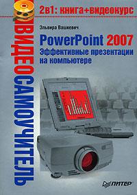 Вашкевич (2) Эльвира - PowerPoint 2007. Эффективные презентации на компьютере скачать бесплатно
