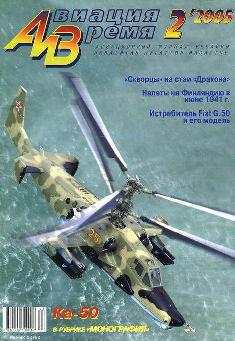 Автор неизвестен - Авиация и Время 2005 02 скачать бесплатно
