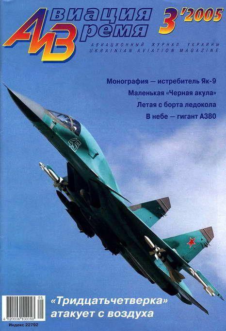 Автор неизвестен - Авиация и Время 2005 03 скачать бесплатно