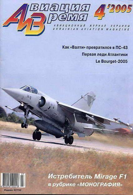 Автор неизвестен - Авиация и Время 2005 04 скачать бесплатно