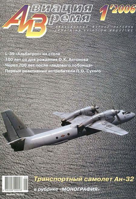 Автор неизвестен - Авиация и Время 2006 01 скачать бесплатно