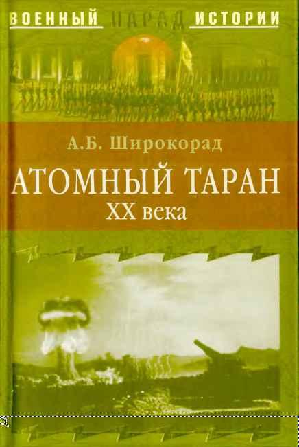 Широкорад Александр - Атомный таранXX века скачать бесплатно