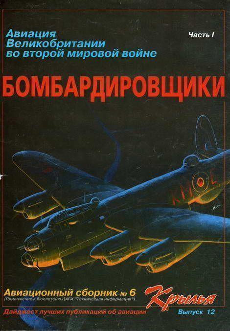 Автор неизвестен - Авиация Великобритании во второй мировой войне Бомбардировщики Часть I скачать бесплатно