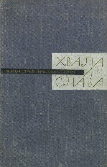 Ивашкевич Ярослав - Хвала и слава. Книга вторая скачать бесплатно