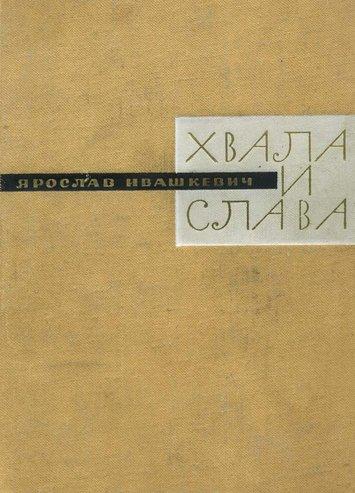 Ивашкевич Ярослав - Хвала и слава. Книга третья скачать бесплатно