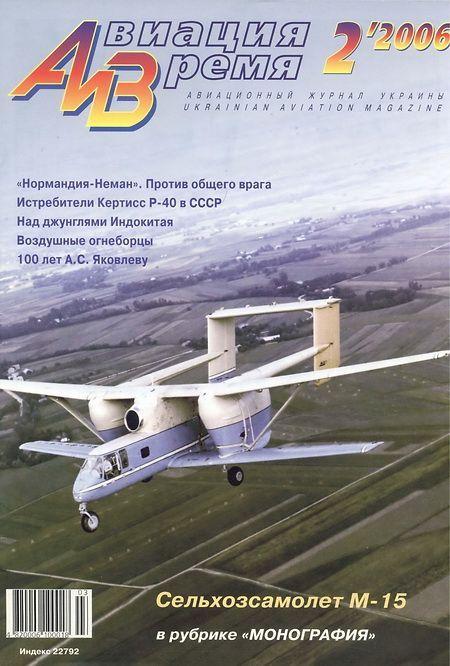 Автор неизвестен - Авиация и Время 2006 02 скачать бесплатно