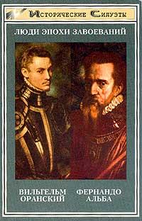 Кирхнер Вальтер - Альба Железный герцог Испании скачать бесплатно