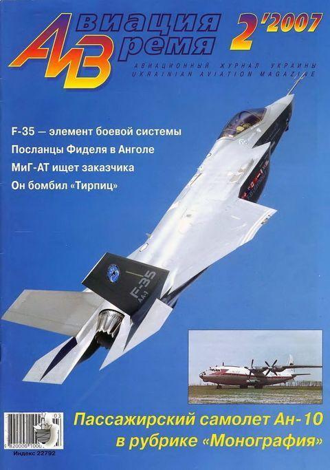 Автор неизвестен - Авиация и время 2007 02 скачать бесплатно