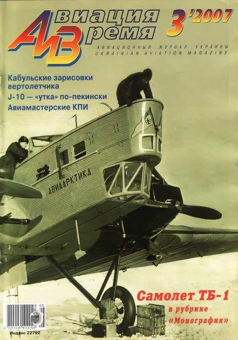 Автор неизвестен - Авиация и время 2007 03 скачать бесплатно