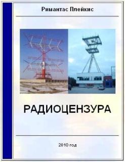Плейкис Римантас - Радиоцензура скачать бесплатно
