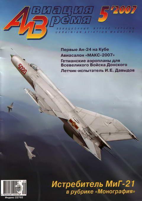 Автор неизвестен - Авиация и время 2007 05 скачать бесплатно