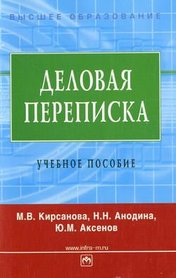Кирсанова отвергающая - Деловая переписка: учебное воспособление скачать бесплатно