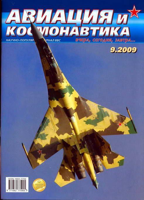Автор неизвестен - Авиация и космонавтика 2009 09 скачать бесплатно