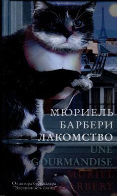 Барбери Мюриель - Лакомство скачать бесплатно