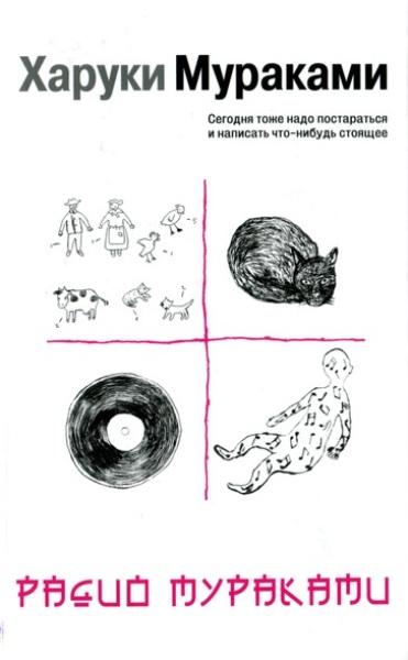 Мураками Харуки - Радио Мураками скачать бесплатно