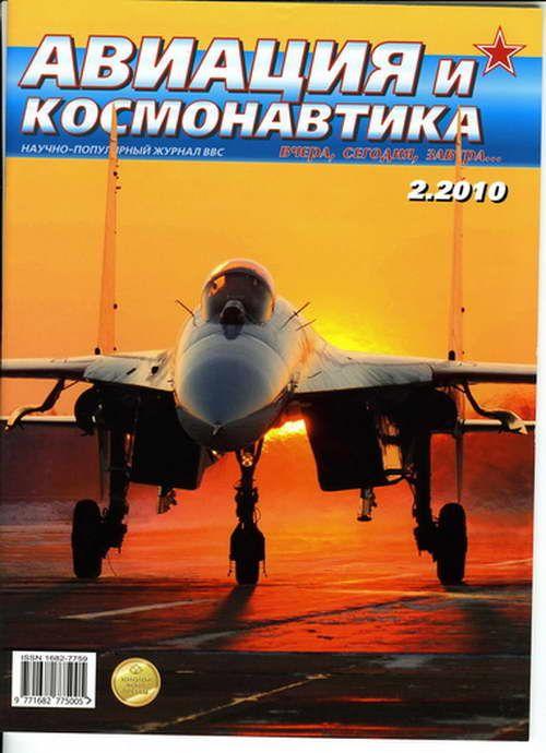Автор неизвестен - Авиация и космонавтика 2010 02 скачать бесплатно