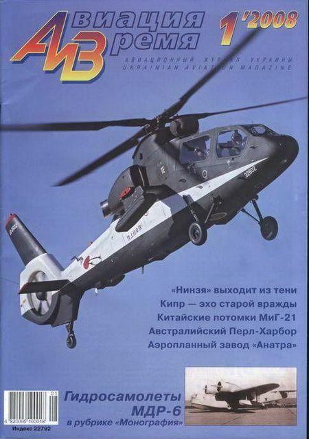 Автор неизвестен - Авиация и время 2008 01 скачать бесплатно