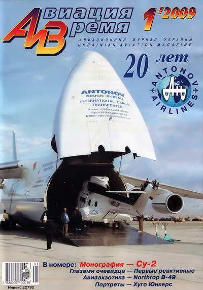 Автор неизвестен - Авиация и время 2009 01 скачать бесплатно