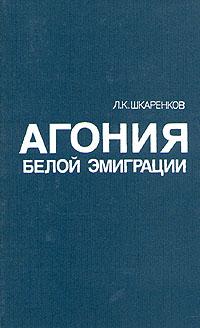 Шкаренков Леонид - Агония белой эмиграции скачать бесплатно
