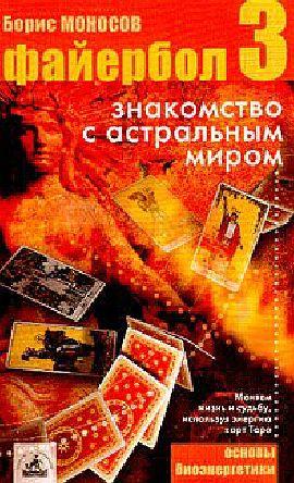 Моносов Борис - Файербол-3:Знакомство с астральным миром скачать бесплатно